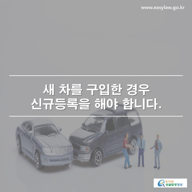 새 차를 구입한 경우 신규등록을 해야 합니다.
